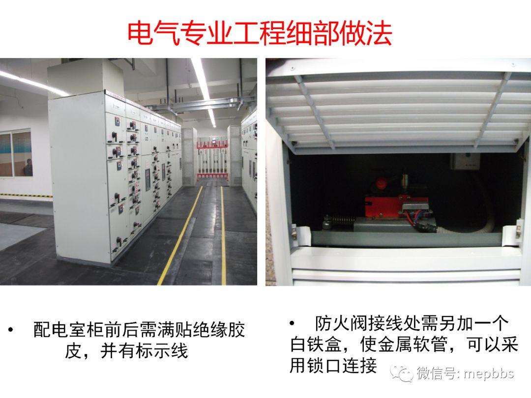 常规机电安装工程(含暖通空调)细部做法及要_54