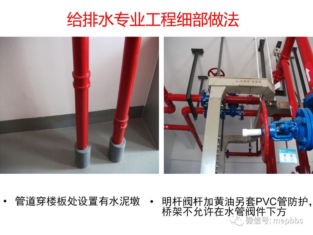 常规机电安装工程(含暖通空调)细部做法及要_59