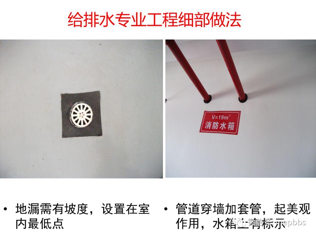 常规机电安装工程(含暖通空调)细部做法及要_60