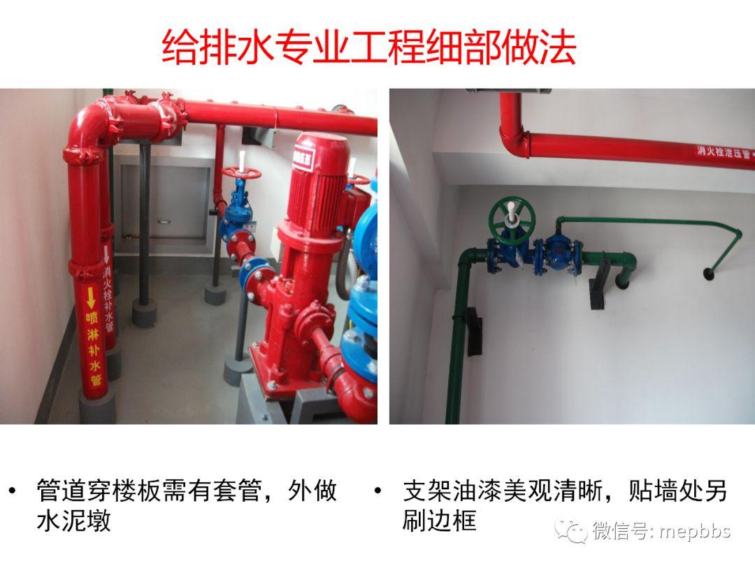 常规机电安装工程(含暖通空调)细部做法及要_58