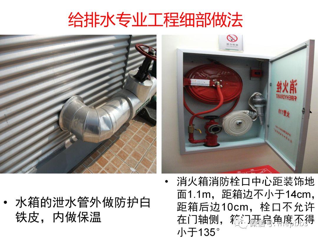 常规机电安装工程(含暖通空调)细部做法及要_64