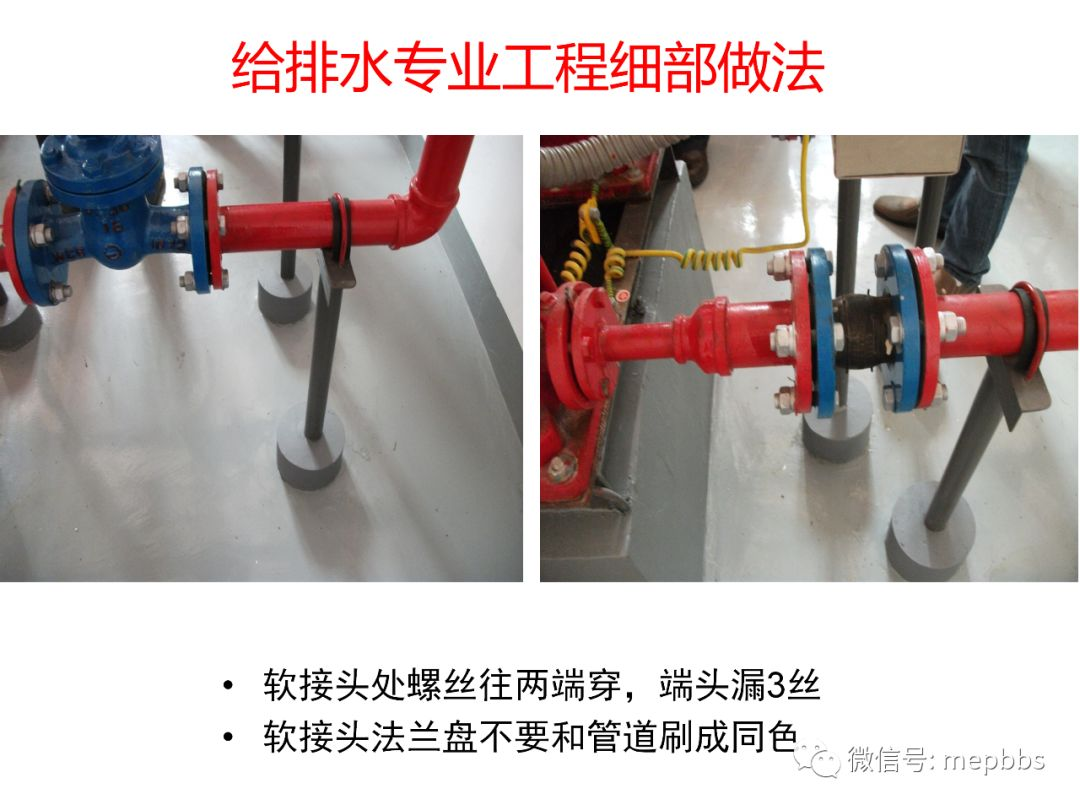 常规机电安装工程(含暖通空调)细部做法及要_62