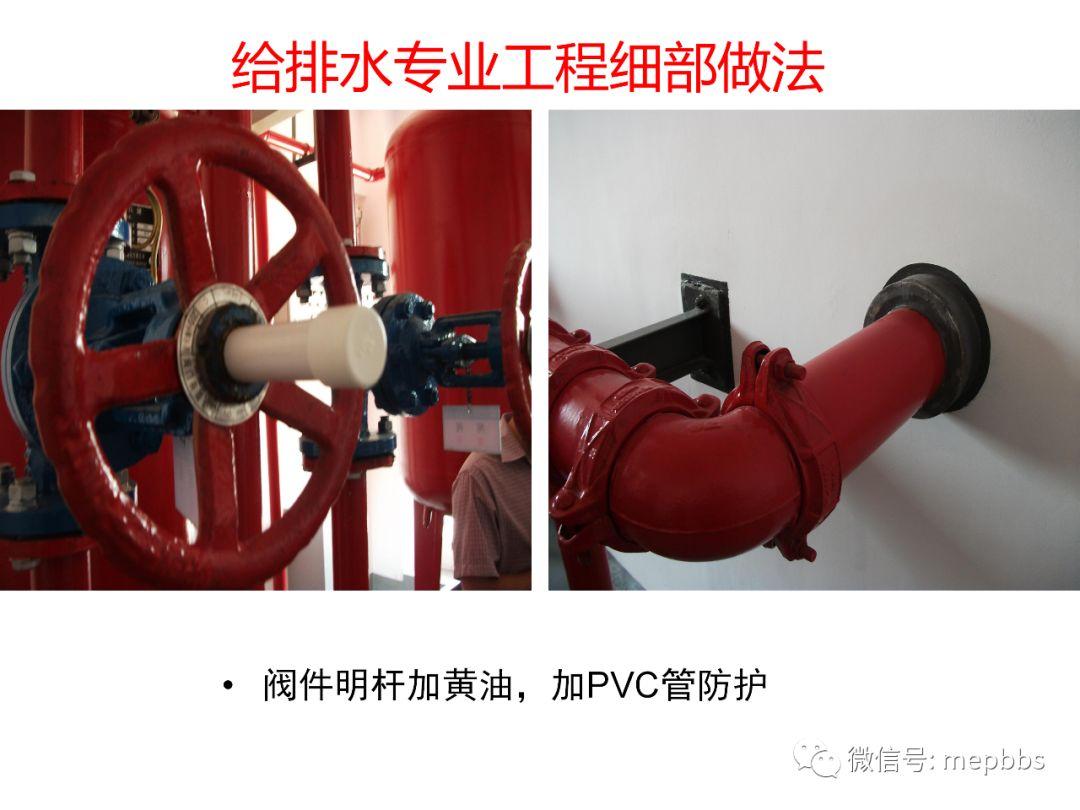 常规机电安装工程(含暖通空调)细部做法及要_61