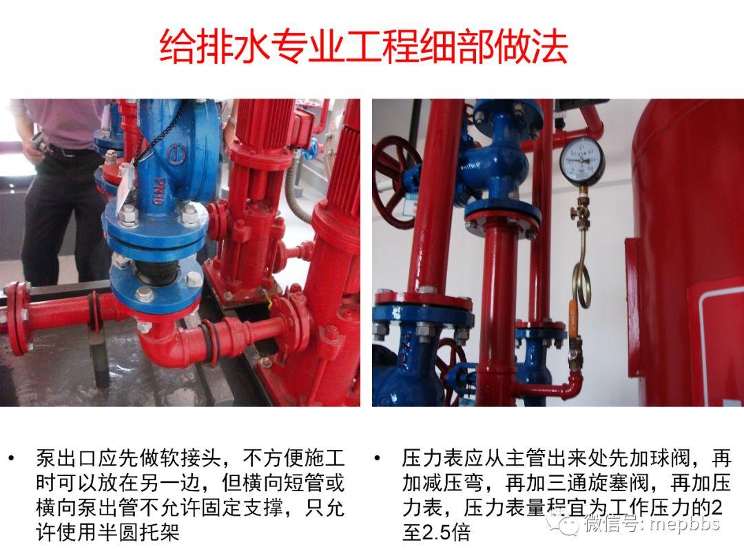 常规机电安装工程(含暖通空调)细部做法及要_63