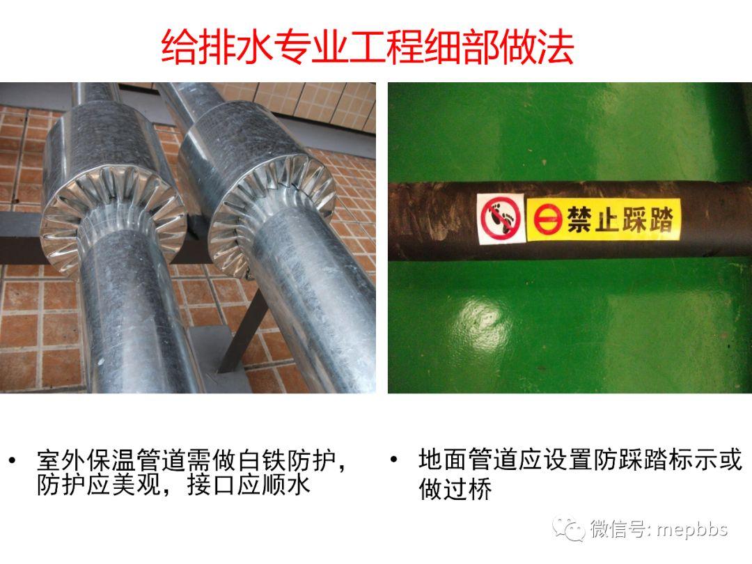 常规机电安装工程(含暖通空调)细部做法及要_66