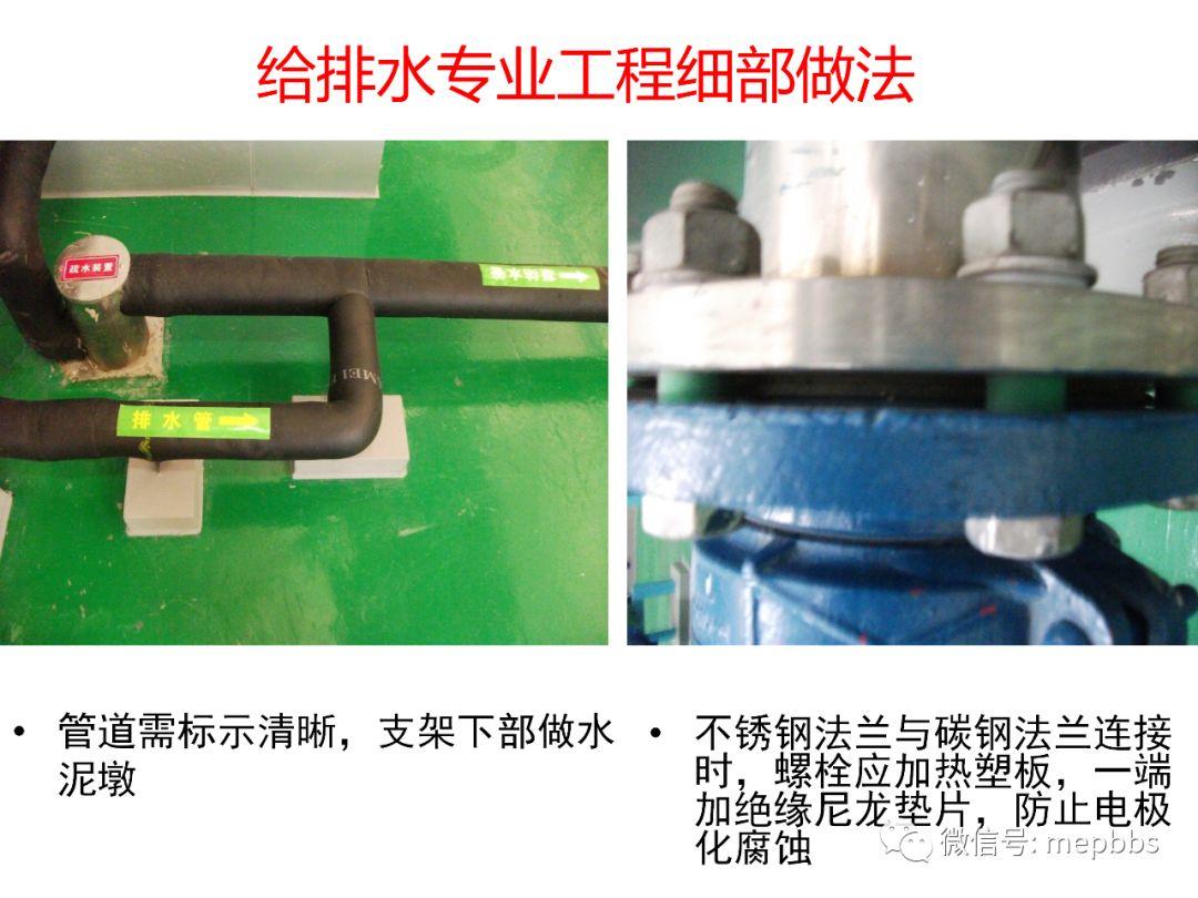 常规机电安装工程(含暖通空调)细部做法及要_67