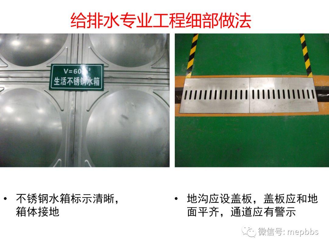 常规机电安装工程(含暖通空调)细部做法及要_68