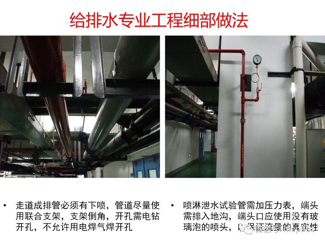 常规机电安装工程(含暖通空调)细部做法及要_65