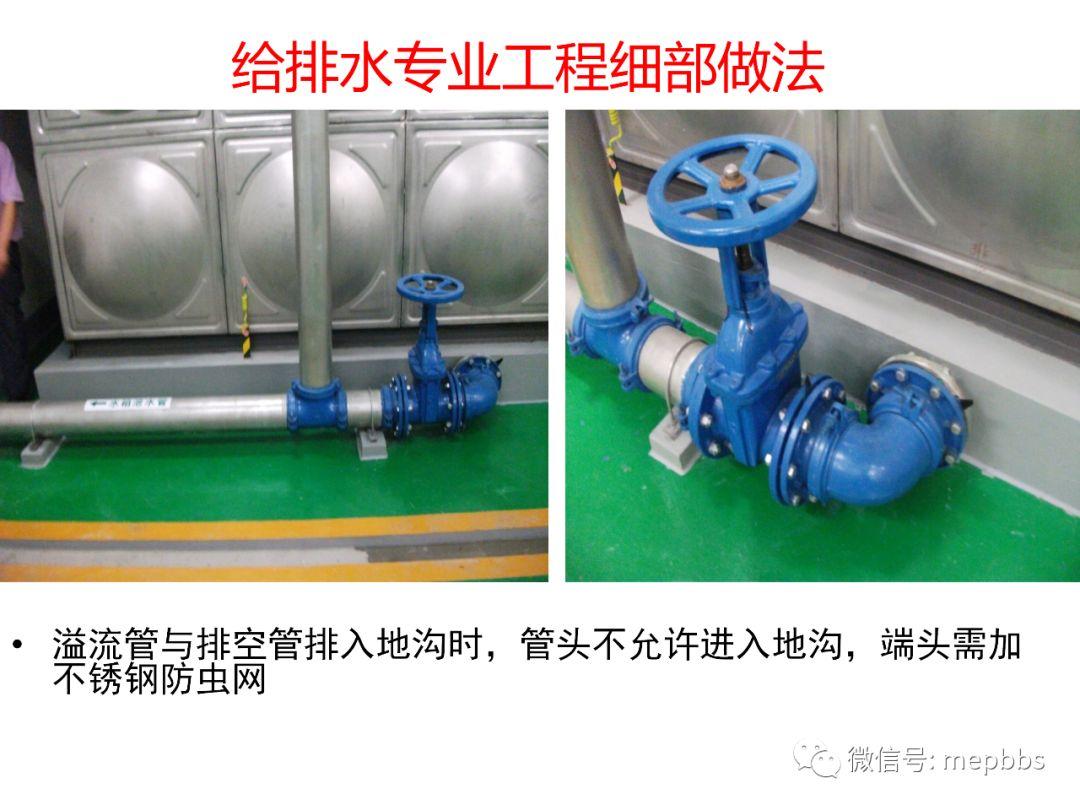 常规机电安装工程(含暖通空调)细部做法及要_69