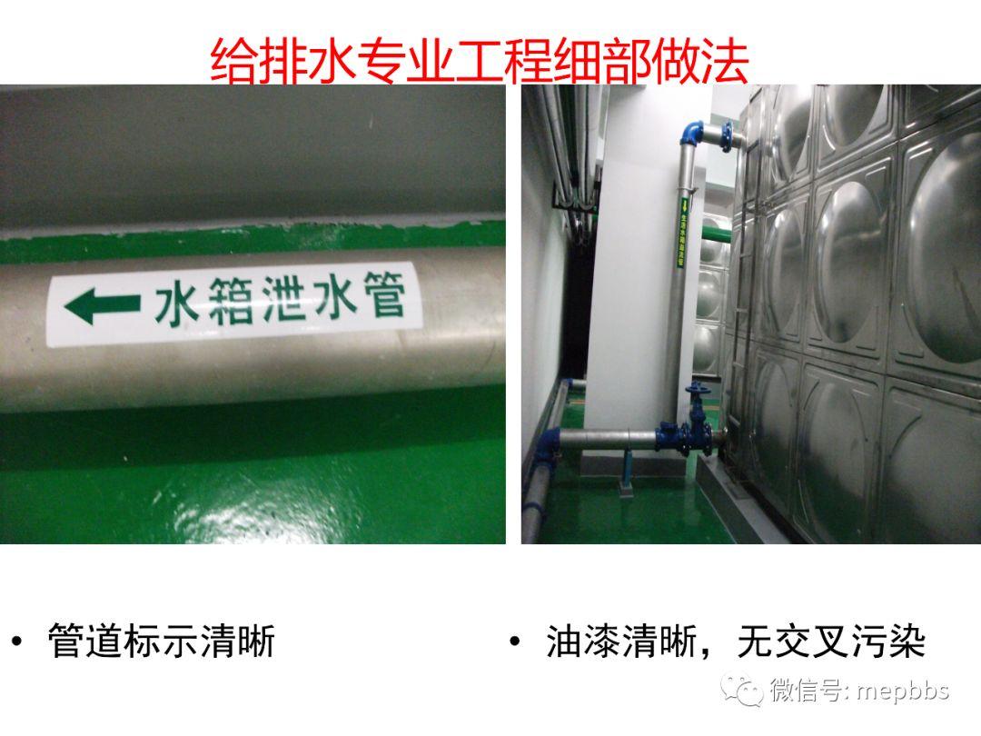 常规机电安装工程(含暖通空调)细部做法及要_70