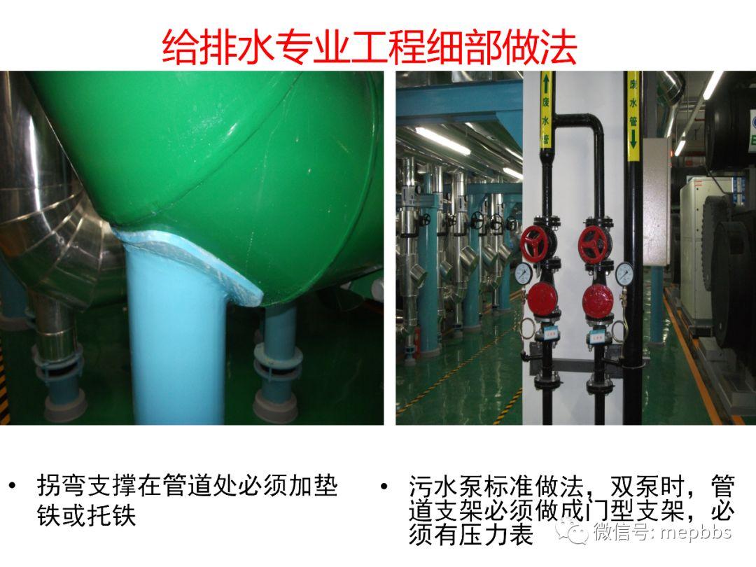 常规机电安装工程(含暖通空调)细部做法及要_73