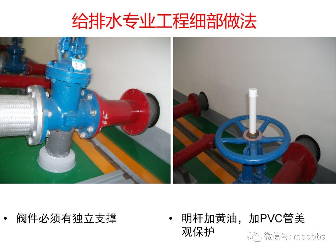 常规机电安装工程(含暖通空调)细部做法及要_76