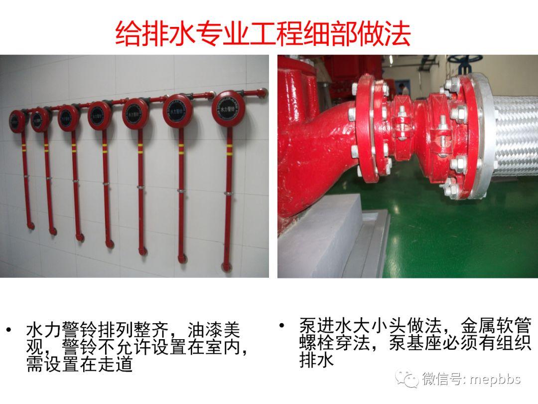 常规机电安装工程(含暖通空调)细部做法及要_75