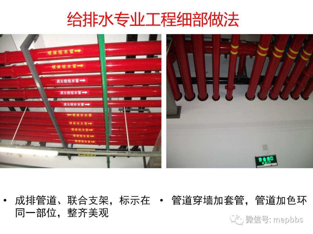 常规机电安装工程(含暖通空调)细部做法及要_74