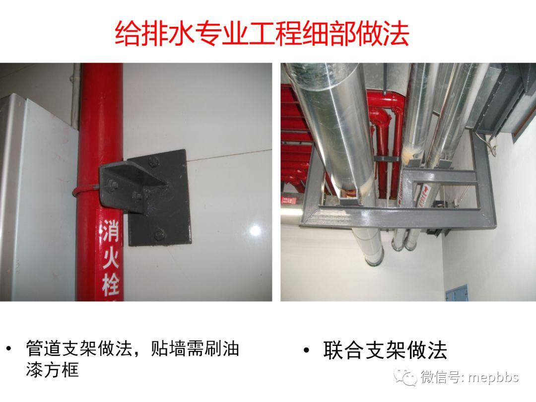 常规机电安装工程(含暖通空调)细部做法及要_71