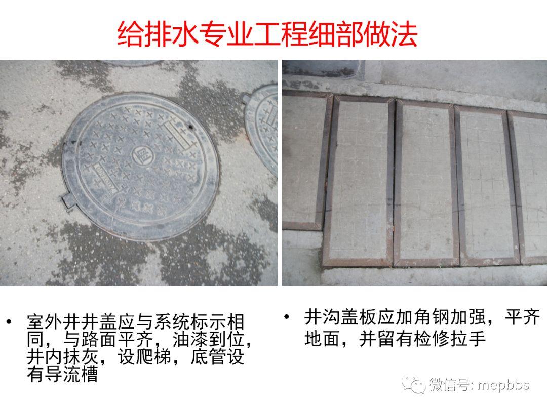 常规机电安装工程(含暖通空调)细部做法及要_80