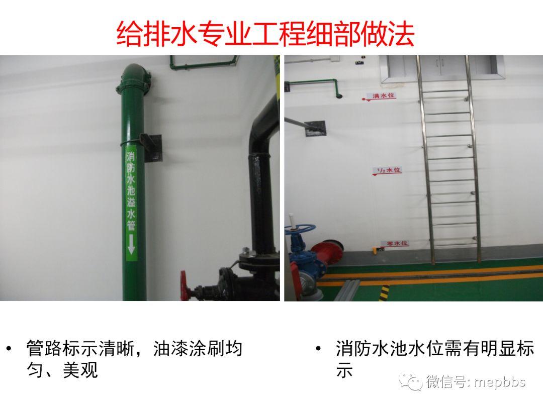 常规机电安装工程(含暖通空调)细部做法及要_77
