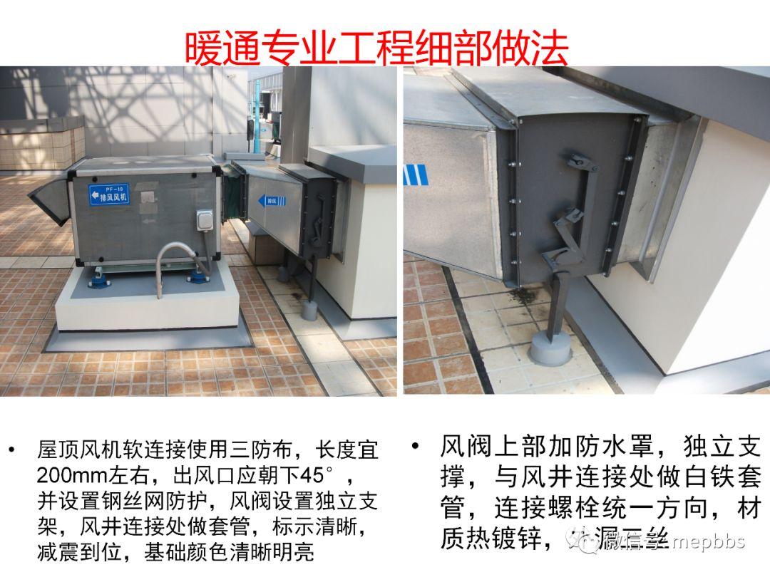 常规机电安装工程(含暖通空调)细部做法及要_83
