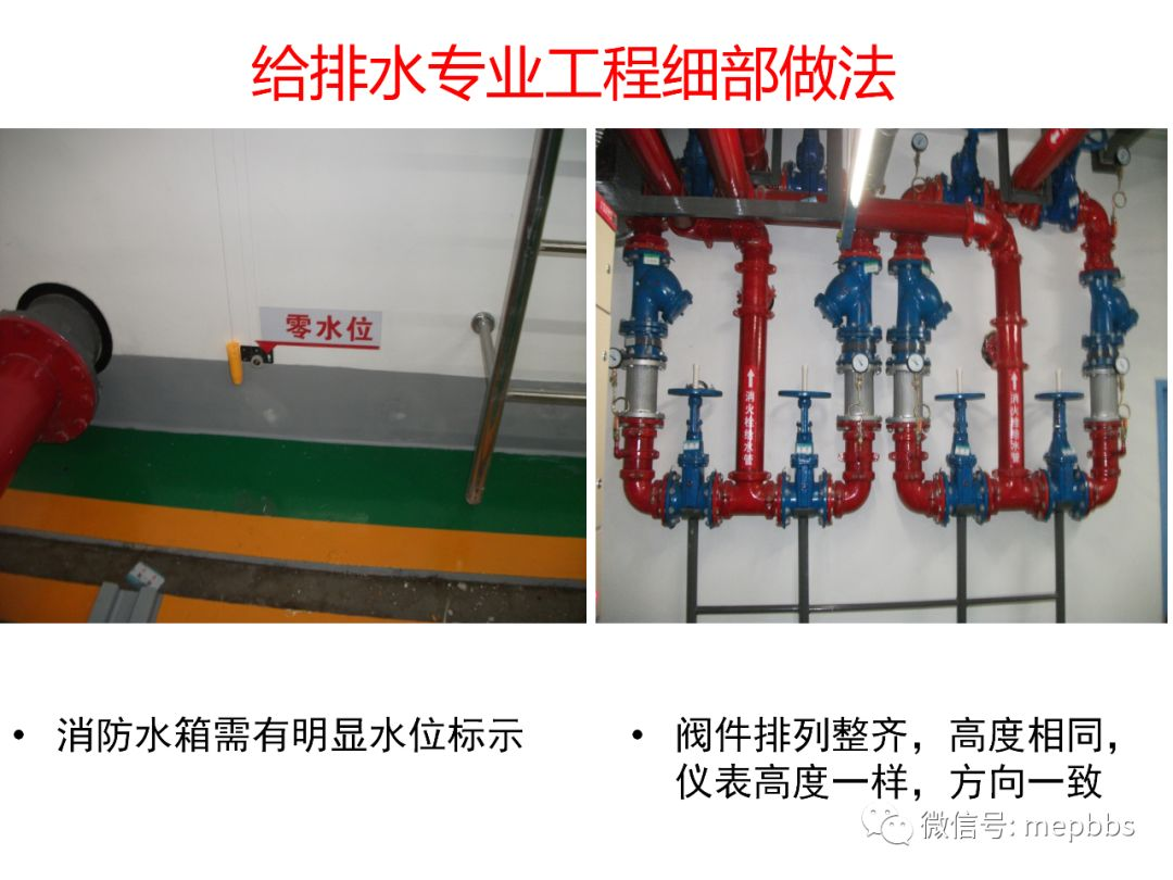 常规机电安装工程(含暖通空调)细部做法及要_78