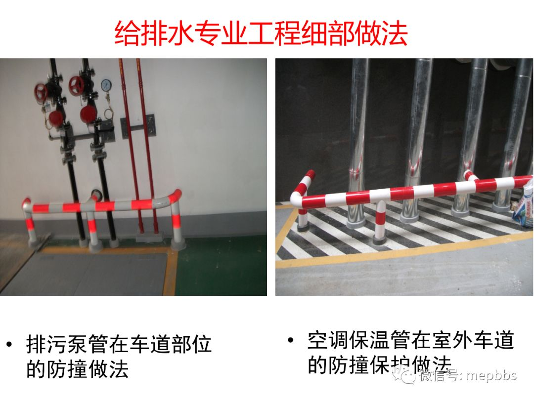 常规机电安装工程(含暖通空调)细部做法及要_79
