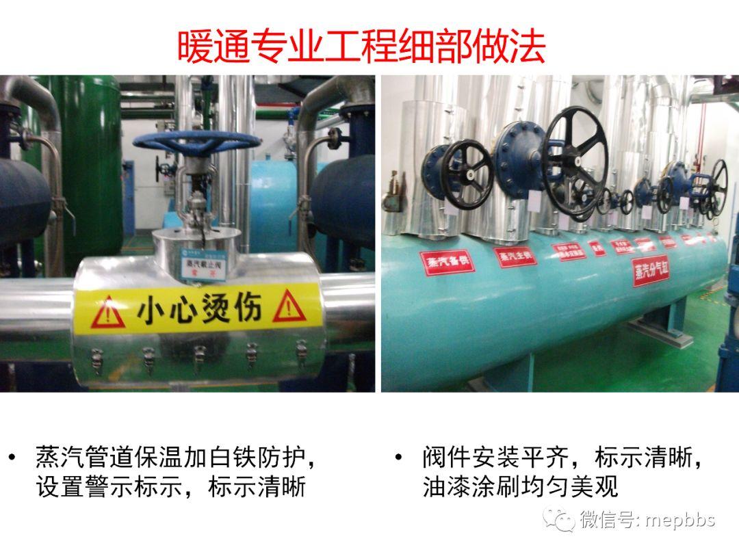 常规机电安装工程(含暖通空调)细部做法及要_90