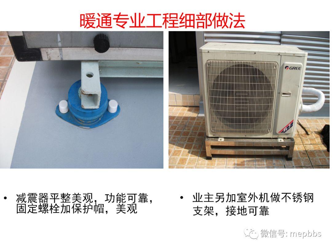 常规机电安装工程(含暖通空调)细部做法及要_84