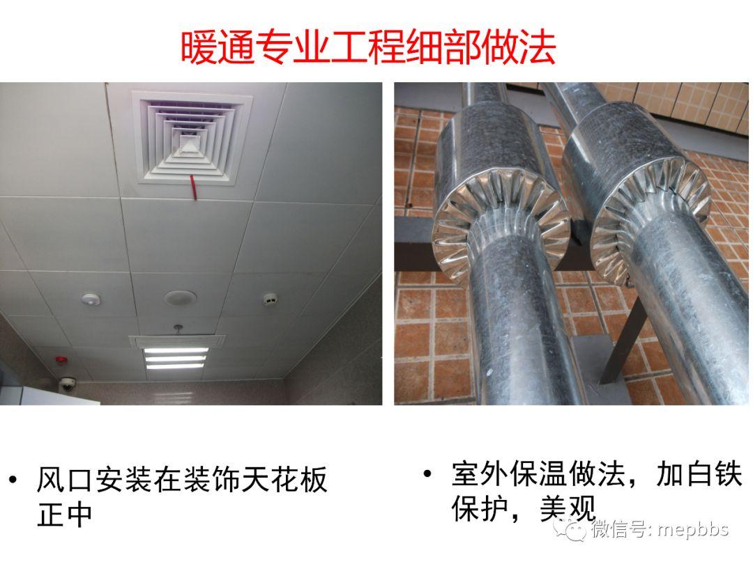 常规机电安装工程(含暖通空调)细部做法及要_88