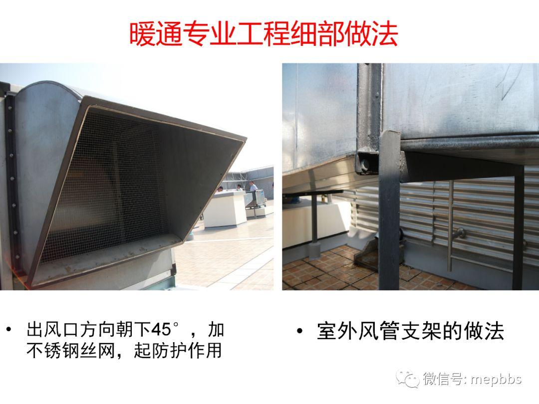 常规机电安装工程(含暖通空调)细部做法及要_85
