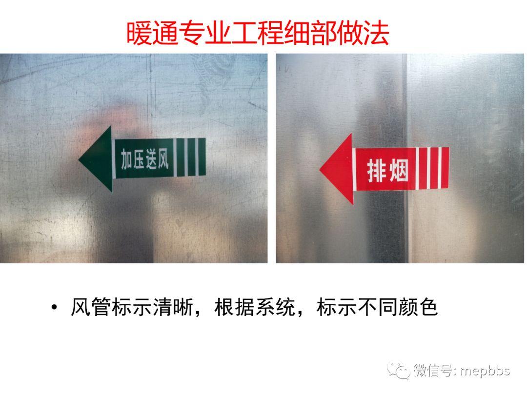 常规机电安装工程(含暖通空调)细部做法及要_86