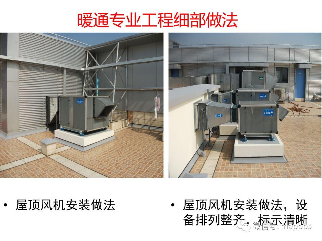 常规机电安装工程(含暖通空调)细部做法及要_87