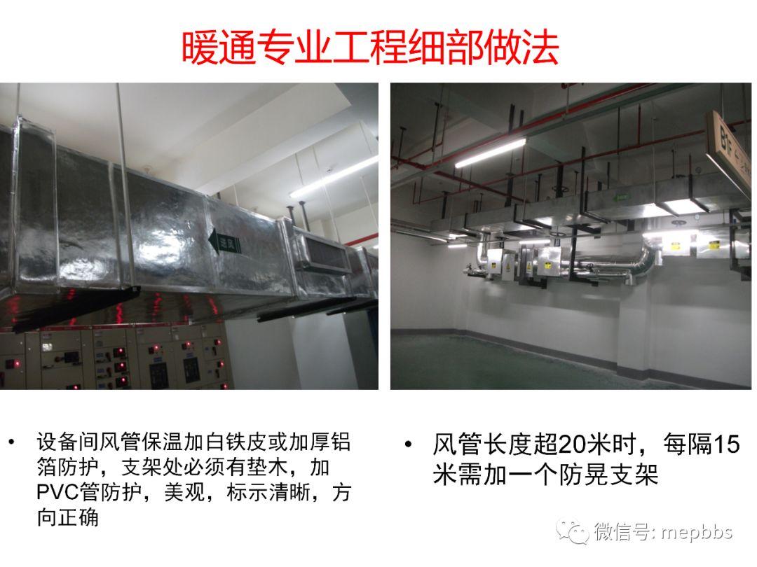常规机电安装工程(含暖通空调)细部做法及要_91