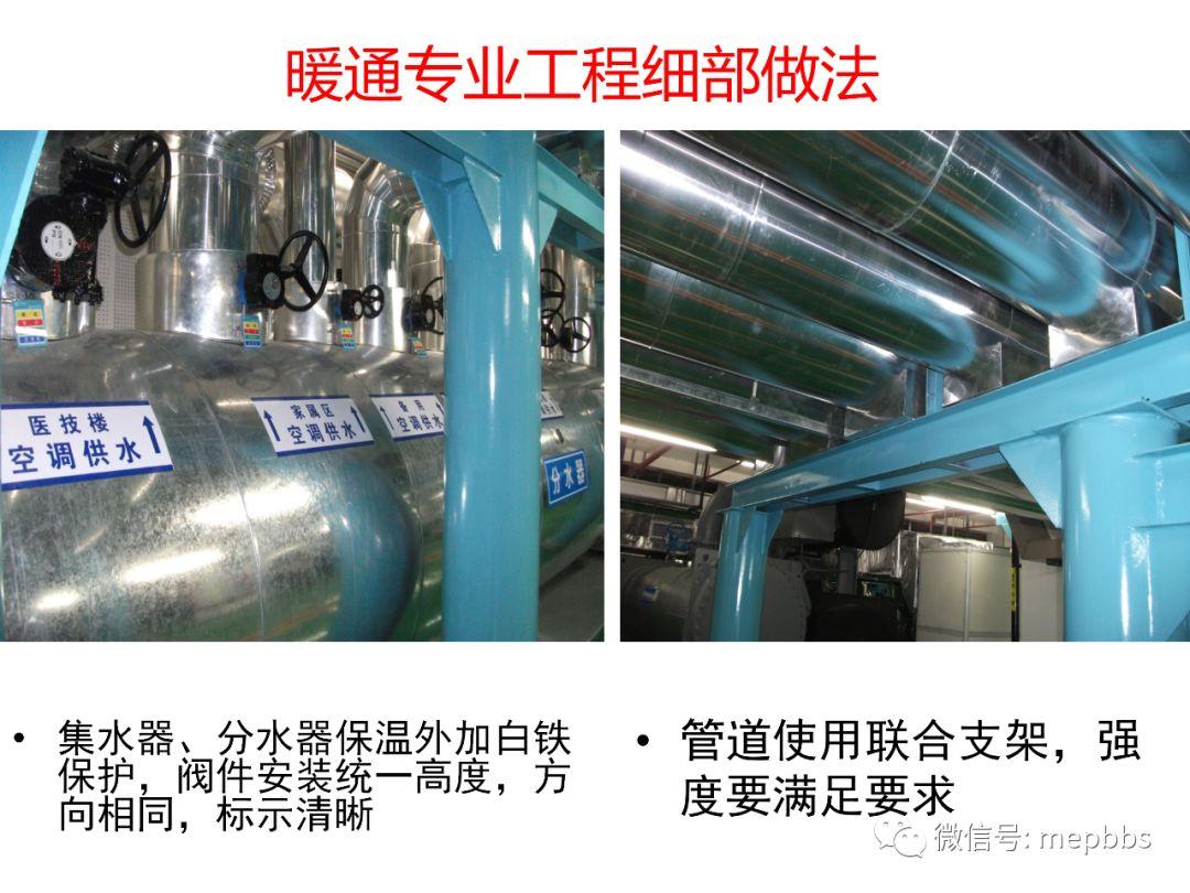 常规机电安装工程(含暖通空调)细部做法及要_95