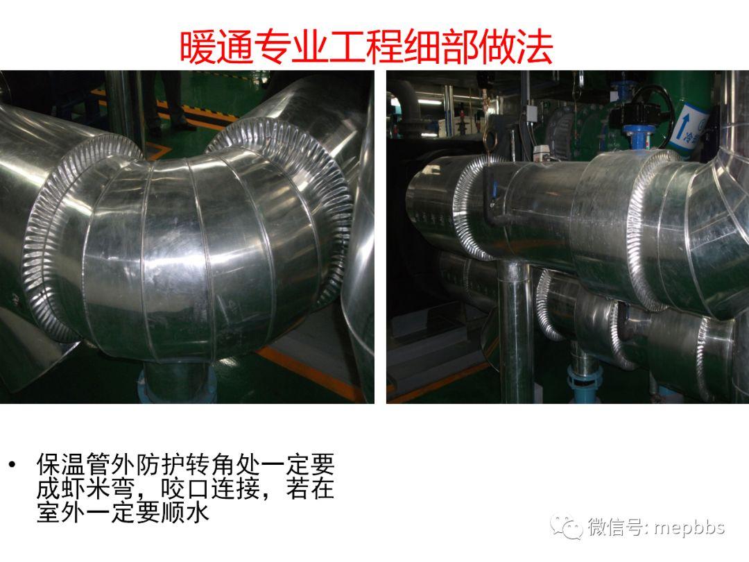 常规机电安装工程(含暖通空调)细部做法及要_98