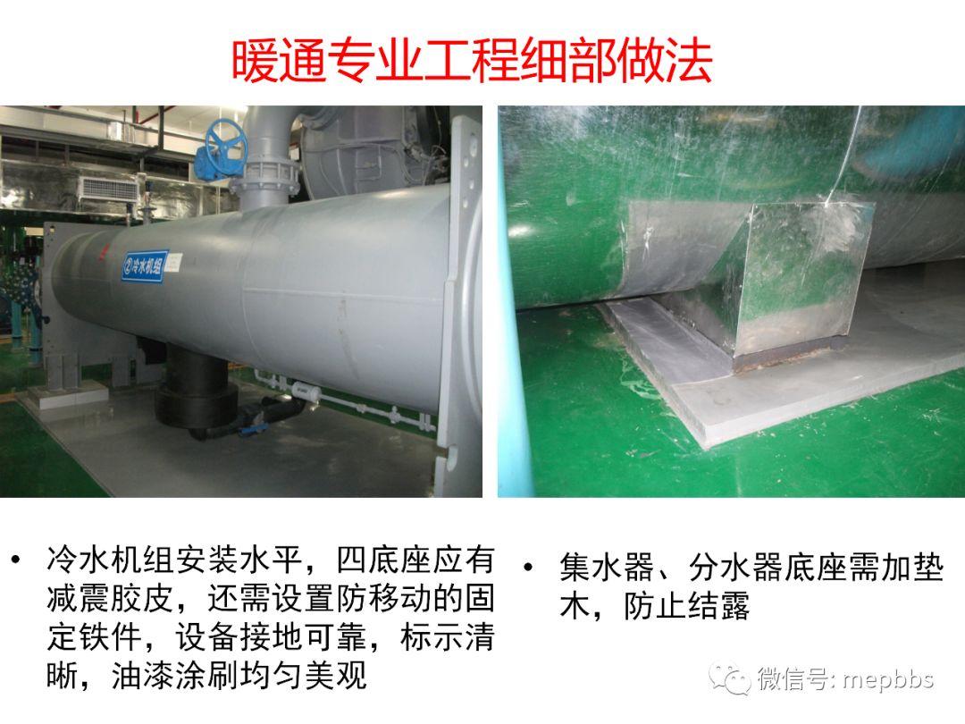常规机电安装工程(含暖通空调)细部做法及要_94
