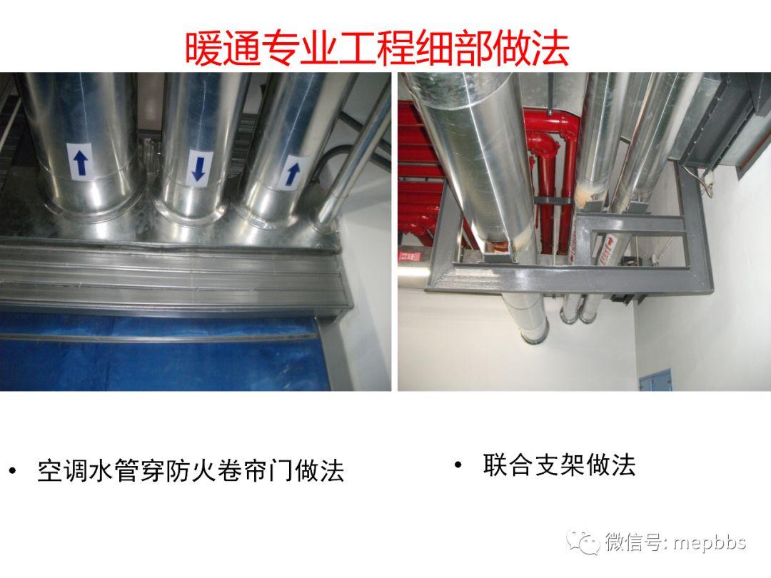 常规机电安装工程(含暖通空调)细部做法及要_93