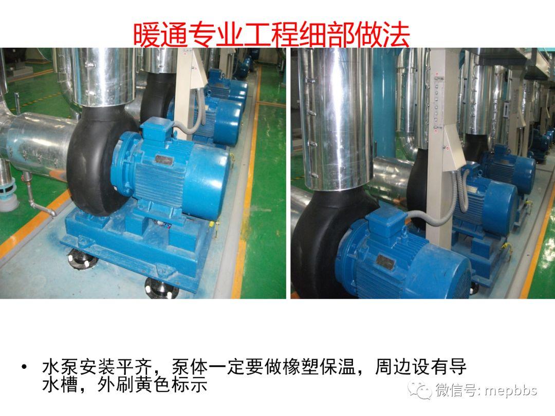 常规机电安装工程(含暖通空调)细部做法及要_96