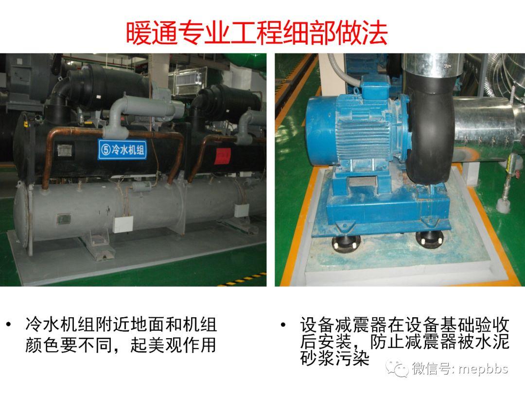 常规机电安装工程(含暖通空调)细部做法及要_97