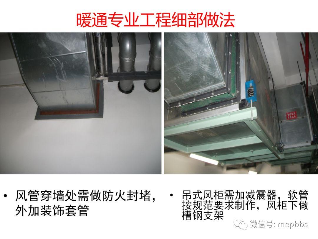 常规机电安装工程(含暖通空调)细部做法及要_92