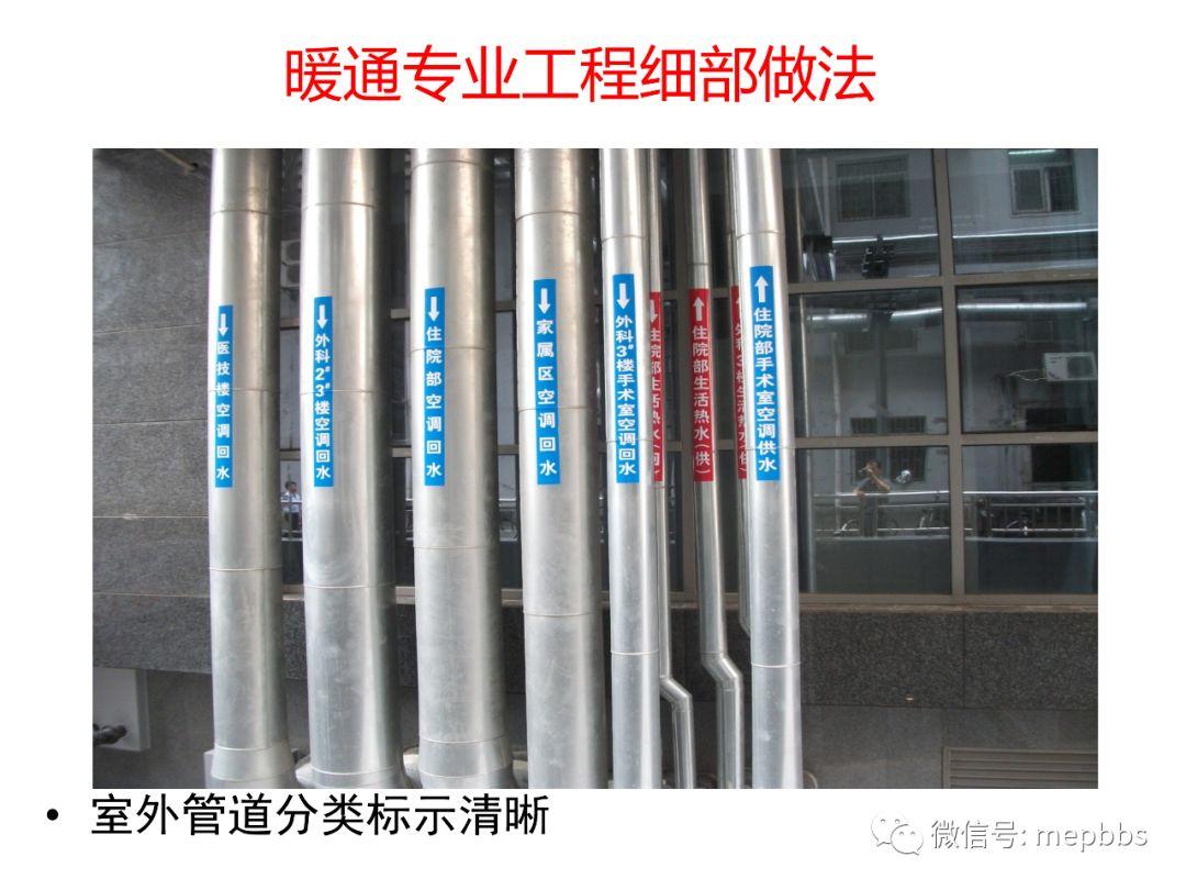 常规机电安装工程(含暖通空调)细部做法及要_103