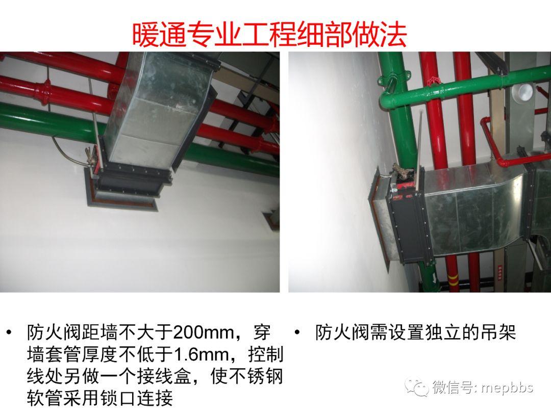 常规机电安装工程(含暖通空调)细部做法及要_100