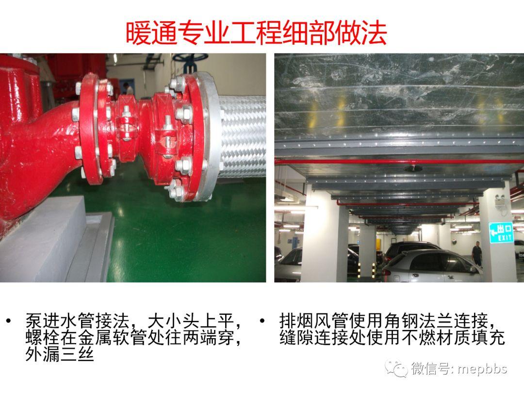 常规机电安装工程(含暖通空调)细部做法及要_101