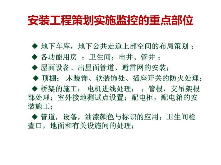 常规机电安装工程(含暖通空调)细部做法及要_4