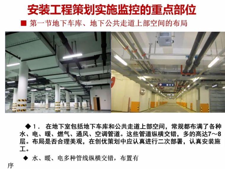 常规机电安装工程(含暖通空调)细部做法及要_5