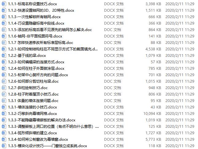 Revit软件技巧合集(164篇)