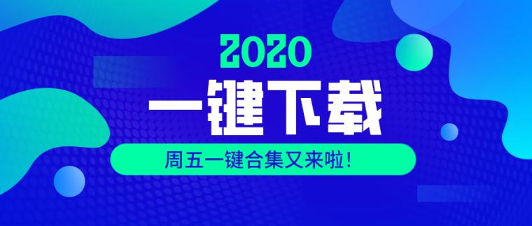 百套资料一键下载_公众号封面首图_2020-03-20-0