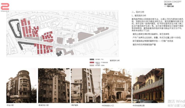 2-雁荡路改造概念性景观规划