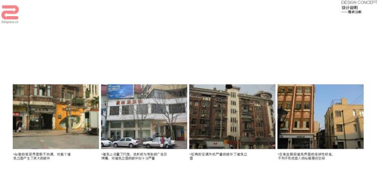 3-雁荡路改造概念性景观规划