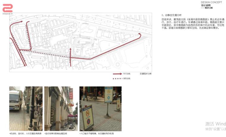 4-雁荡路改造概念性景观规划