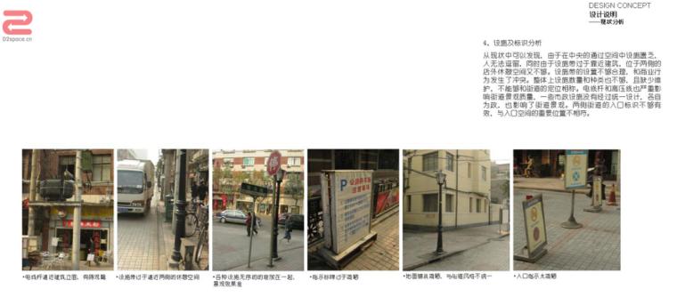 6-雁荡路改造概念性景观规划
