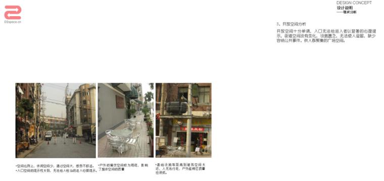 5-雁荡路改造概念性景观规划